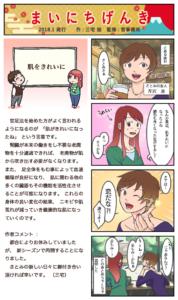 まいにちげんき 2018.1発行