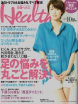 日経ヘルス2010年10月号記事